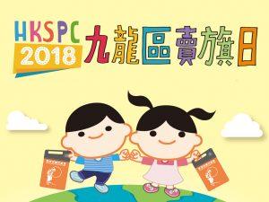 2018香港保護兒童會九龍區賣旗日