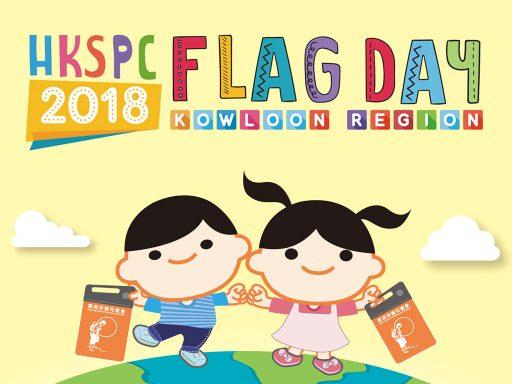 HKSPC Flag Day – Kowloon Region 2018