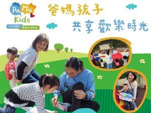 跟著PaMa Kids去玩樂!5-6月親子活動、工作坊預告