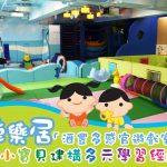 童樂居 —「滙豐多感官遊戲室」