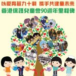 香港保護兒童會90週年里程碑