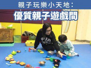 親子玩樂小天地:優質親子遊戲間