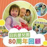 日託嬰兒園80周年回顧